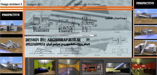 انجام پروژه های دانشجویی در اصفهان